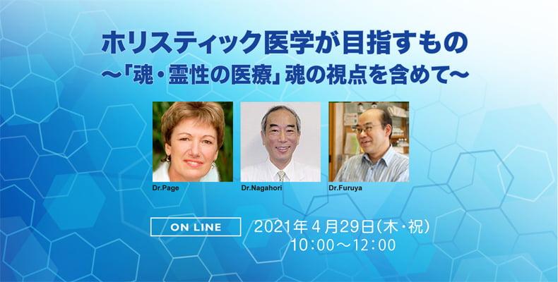 Dr. Page, Dr. Nagahori, and Dr. Furuya
